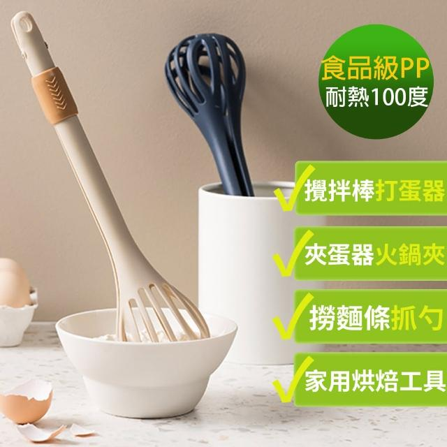 【良居生活】食品級2合1-攪拌打蛋棒夾蛋器夾火鍋料夾水餃撈麵條夾沙拉抓勺家用烘焙廚房(米灰色)