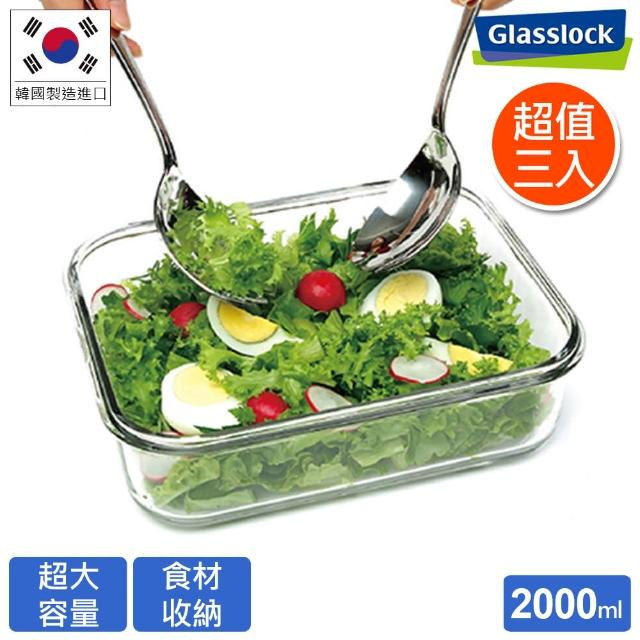 【Glasslock】強化玻璃微波保鮮盒 - 長方形2000ml三入
