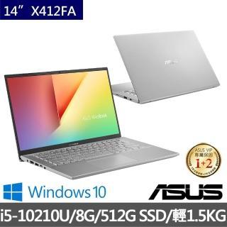 【ASUS獨家滑鼠/行電組】X412FA 14吋輕薄筆電(i5-10210U/4G+4G/512G PCIE SSD/W10)