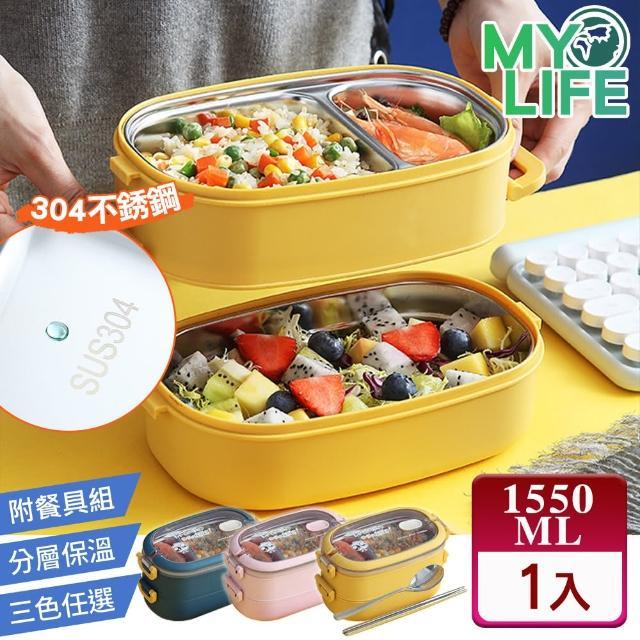 【MY LIFE 漫遊生活】組合品 時尚304不鏽鋼雙層保溫盒(附餐具/保鮮盒/便當盒)