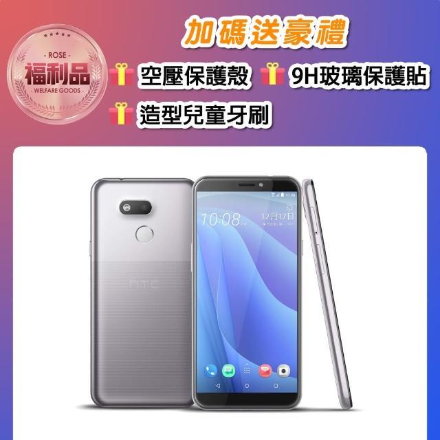 【HTC 宏達電】DESIRE 12S 3G/32G 福利品手機(贈 空壓保護殼、兒童牙刷x3)