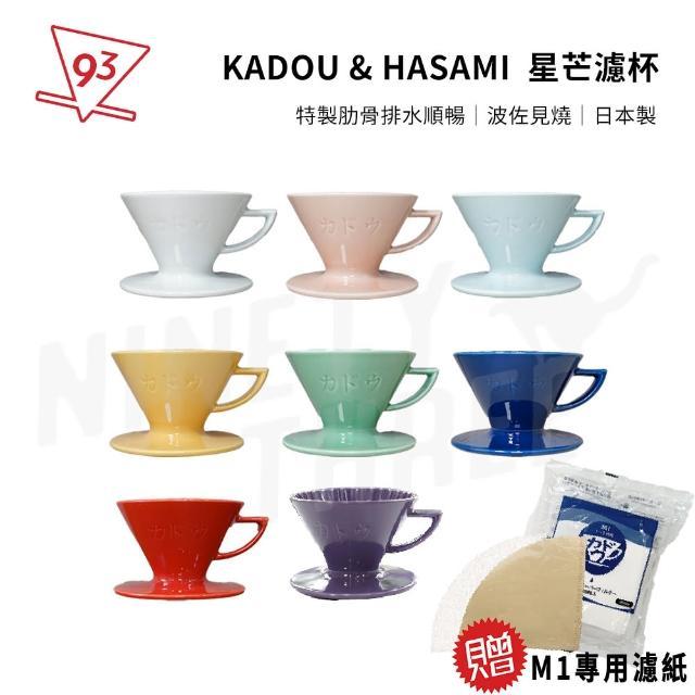 【Kadou 珈堂】星芒濾杯「極」M1錐形手沖咖啡濾杯 日本製 Hasami波佐見燒(附贈日本珈堂專用濾紙100入)