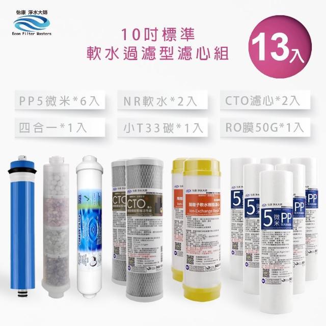 【怡康】標準10吋軟水過濾型第1-6道濾心13支組(家用RO機 有儲水桶)