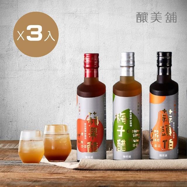 【釀美舖】天然健康純醋飲品3入/250ml*3 (口味任選)(蒜頭釀造醋/蘋果純醋/梅子純醋)
