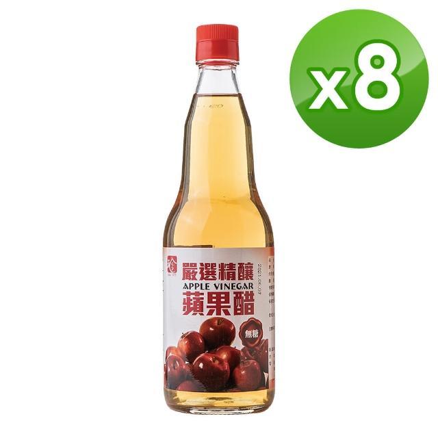 【百家珍】嚴選精釀蘋果醋8入組600mL