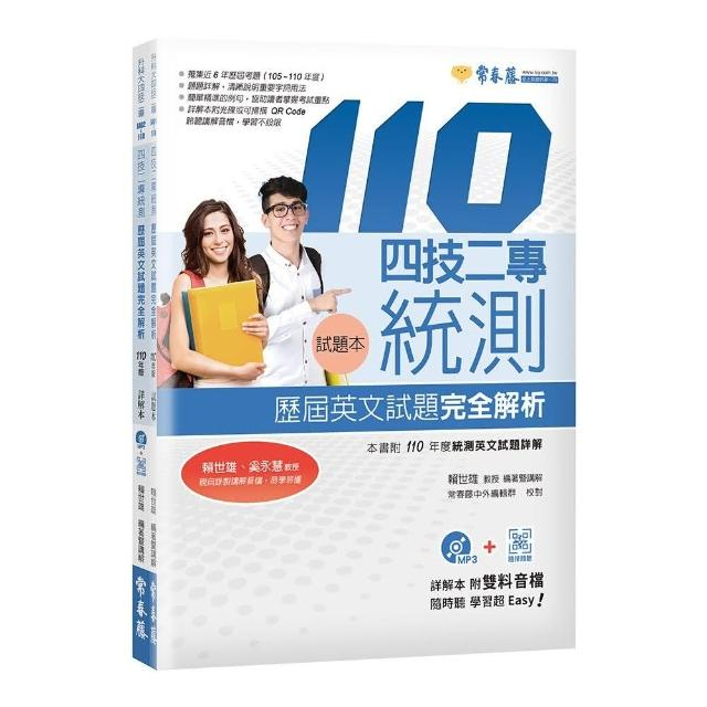 四技二專統測歷屆英文試題完全解析-試題本+詳解本+ 1 MP3(110年版)
