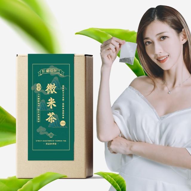 【微米茶】雲品四季春(一芽二葉 冷泡茶)