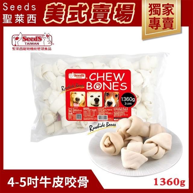 【Seeds 聖萊西】4-5吋牛皮咬骨 1360公克±1.5%(FY-87604-3)