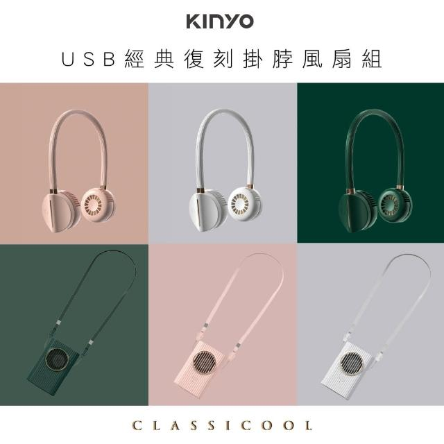【KINYO】USB經典復刻掛脖扇(1+1酷涼組合)