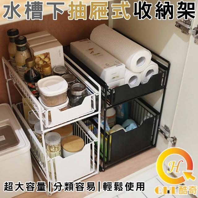 【QHL 酷奇】廚衛抽屜式下水槽置物架-雙層小號(下水槽收納 分層分欄收納)