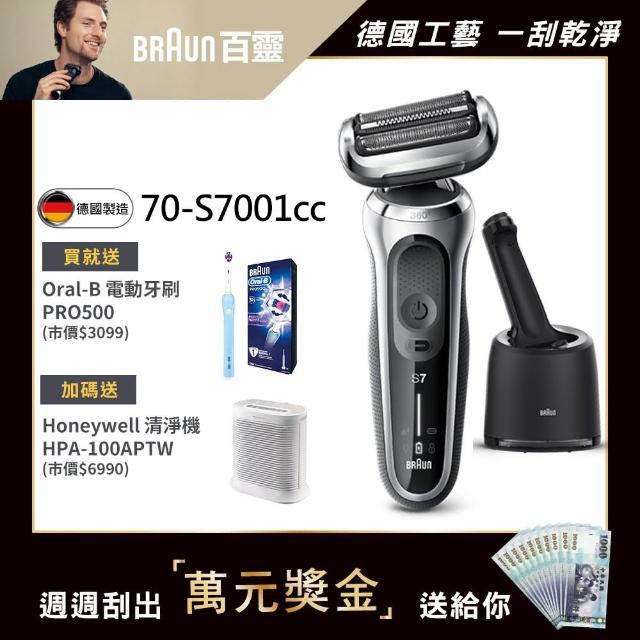 【德國百靈BRAUN】新7系列暢型貼面電動刮鬍刀/電鬍刀 70-S7001cc(德國製造※一日完修VIP服務)