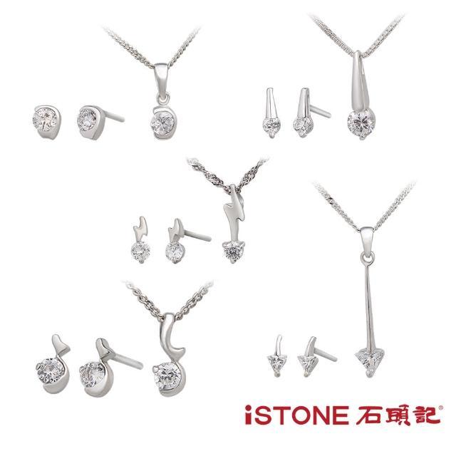 【石頭記】晶鑽項鍊耳丁套組-璀燦星空(五款選)