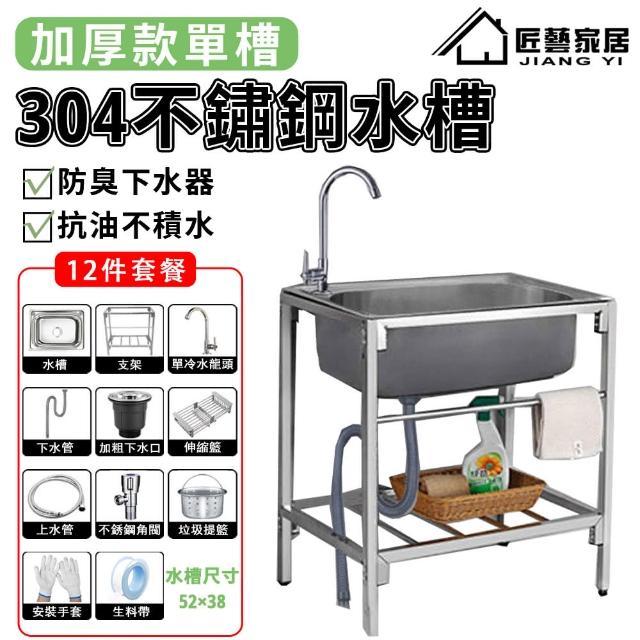 【52*38cm/12件套】洗衣台 水槽 洗衣槽 洗手槽 不鏽鋼水槽(帶支架/帶平台/送安裝工具/塑鋼水槽)