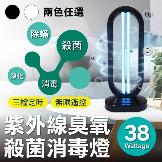 【新錸家居】臭氧+UVC紫外線消毒燈-環形38W(遙控三段定時 高功率紫光燈 殺菌防疫 淨化空氣去除甲醛滅菌)