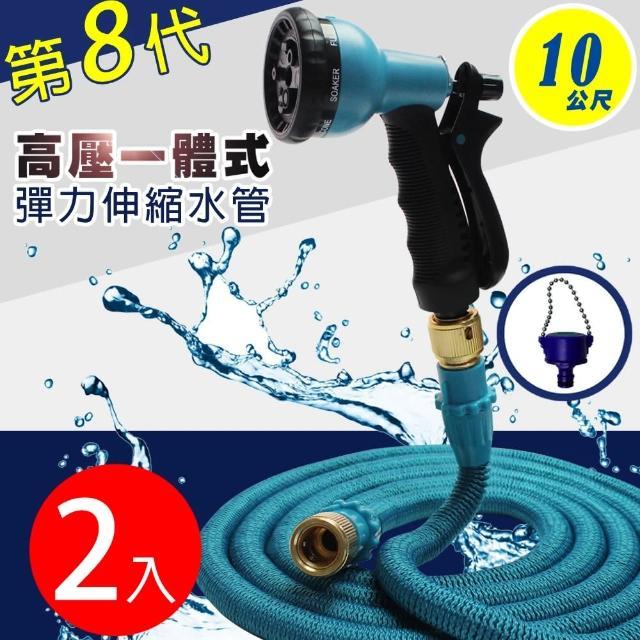 【Effect】第八代高壓一體式8段彈力伸縮水管(兩入組/10公尺萬用轉接)