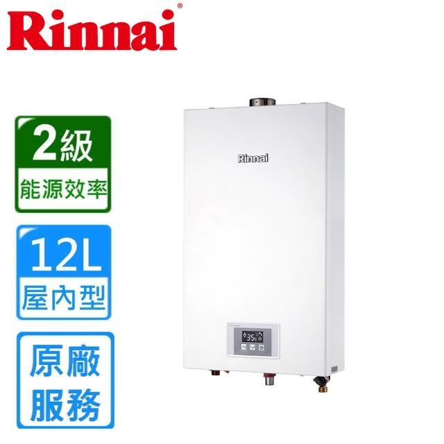 【林內】RUA-1200WF 強制排氣型熱水器(12L 限北北基)