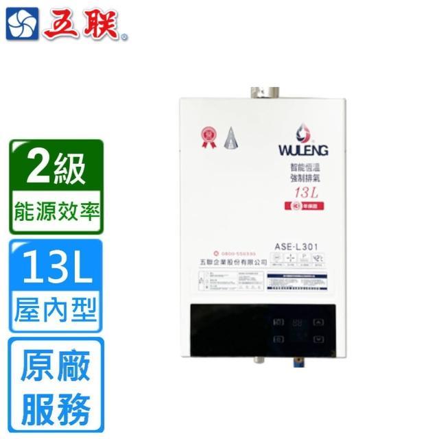 【豪山】HR-1160 屋內DC變頻強制排氣熱水器(11L 限北北基)