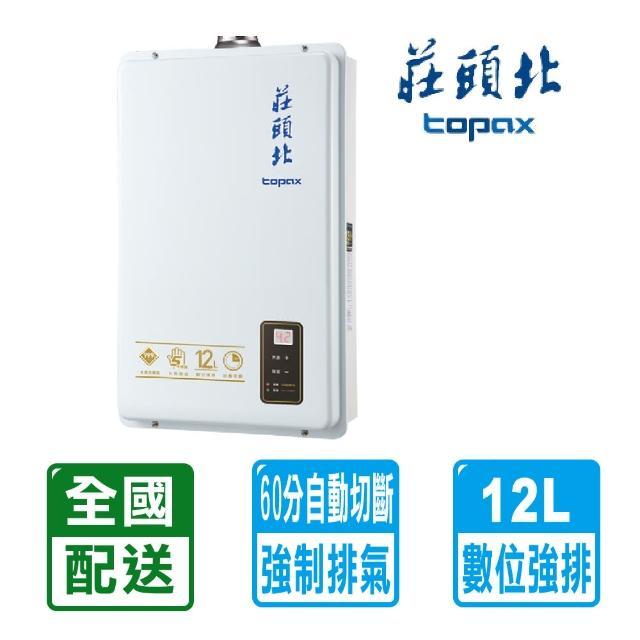 【莊頭北】12L數位恆溫強制排氣型熱水器TH-7126B(全國配送不含安裝)