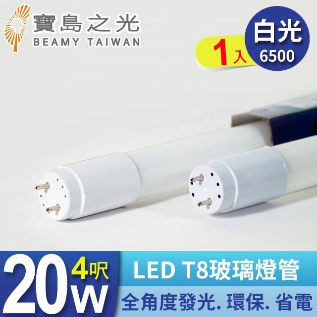 【太星電工】寶島之光/LED T8 4呎20W 玻璃燈管/白光(1入)