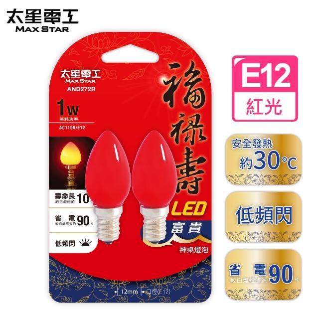 【太星電工】福祿壽LED富貴神明燈泡E12/1W/紅光(2入)
