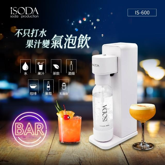 【iSODA】全自動直打飲品氣泡水機-IS-600(可直接打果汁/茶/酒/醋)