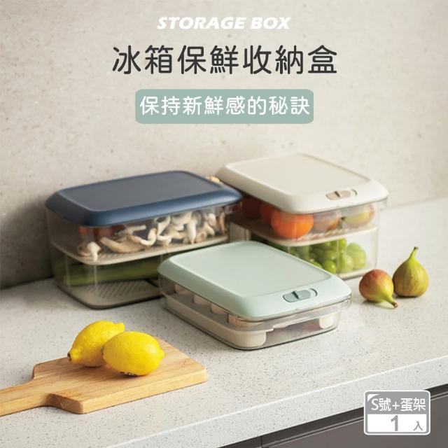 【丸丸媽咪】冰箱保鮮收納盒 S號+蛋架(無瀝水隔板 保鮮盒 蛋盒 冰箱收納 食物收納 PET 多功能收納 可堆疊)