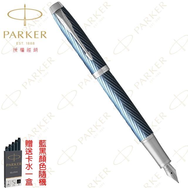 【PARKER】派克 新IM 冰河藍 白夾 F尖 鋼筆(豪華系列)