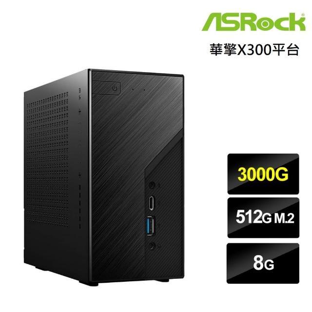【華擎平台】3000G雙核{鋒火騎士} 迷你電腦(3000G/8G/512G M.2 PCIe SSD)