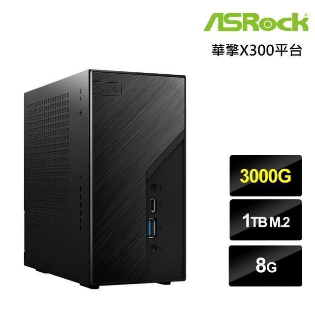 【華擎平台】3000G雙核{鋒火勇士} 迷你電腦(3000G/8G/1TB M.2 PCIe SSD)