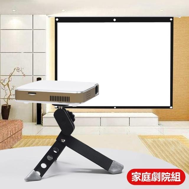 【DR.MANGO 芒果科技】超小 高清DLP微型投影機家庭劇院組(贈100吋布幕)