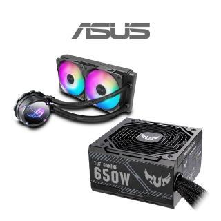 【ASUS 華碩 650W電源+240水冷】TUF Gaming 650W 銅牌 電源供應器+ROG STRIX LC II 240 ARGB 水冷式散熱器