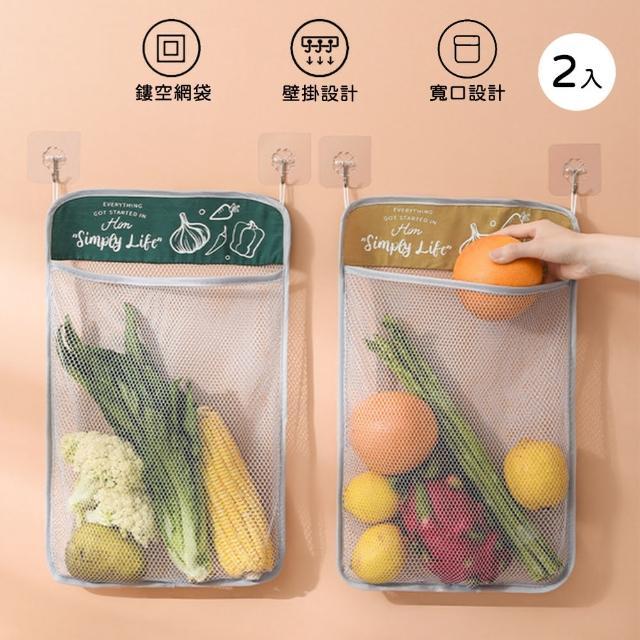 【丸丸媽咪】掛式寬口蔬果網袋 2入組(收納網 蒜頭袋 洋蔥袋 垃圾袋 收納袋 蔬果袋 野餐露營)