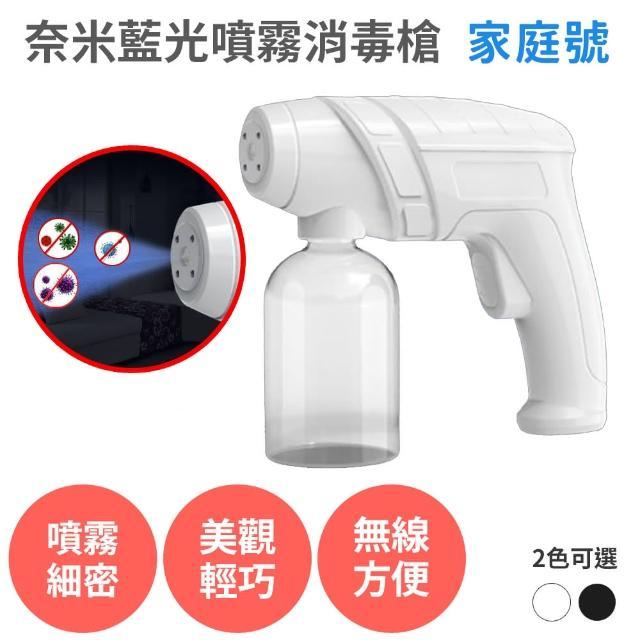 Type-c充電 噴霧消毒槍(藍光噴霧消毒槍 手持無線消毒槍 奈米霧化 噴霧器)