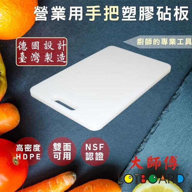 【LOTBOARD大師傅】HDPE高密度平面手把砧板45X30X2CM(HDPE高密度砧板)
