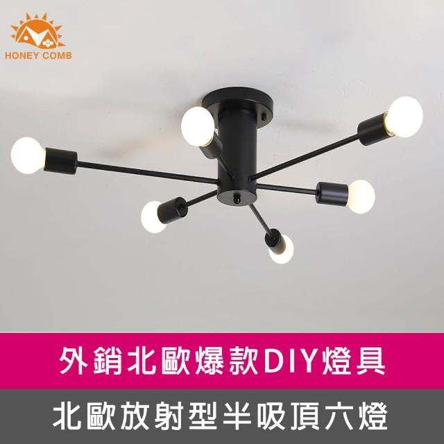 【Honey Comb】工業風放射造型半吸頂六燈(KC1510)