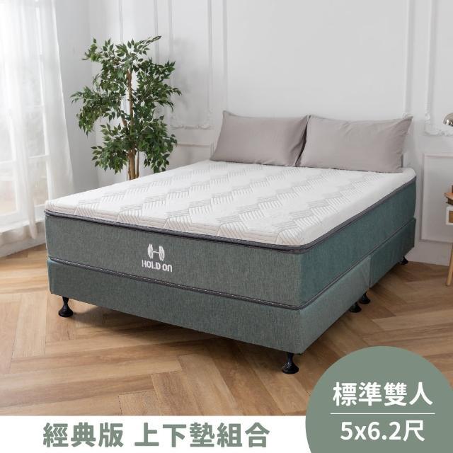 【HOLD-ON】舉重床 上下墊組合(限時超值好眠套裝 硬式獨立筒床墊與弓形彈簧下墊的完美組合 標準雙人5尺)