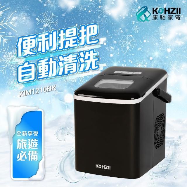 【KOHZII 康馳】微電腦全自動製冰機 KIM1210BK(晶鑽黑)