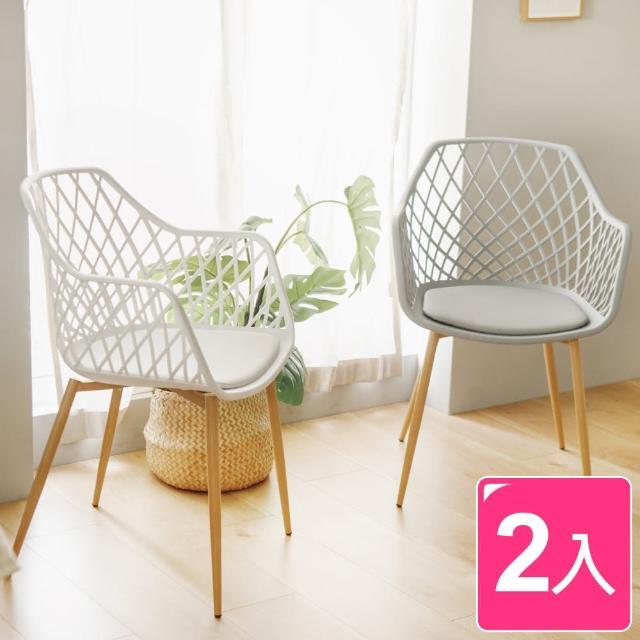 【PEACHY LIFE 完美主義】日系美型簍空設計餐椅/休閒椅-2入(三色可選)