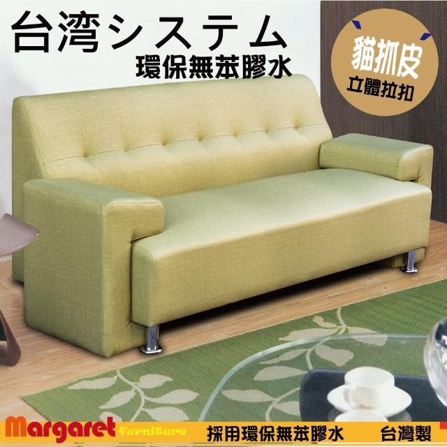 【Margaret】貓抓皮耐磨皮革獨立筒三人座沙發(3色皮革)