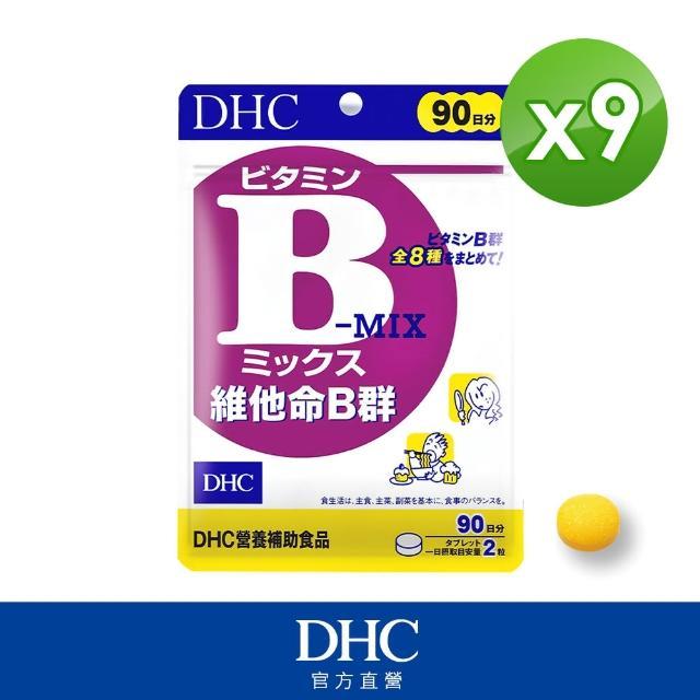 【DHC】維他命B群90日份9入組(180粒/包)
