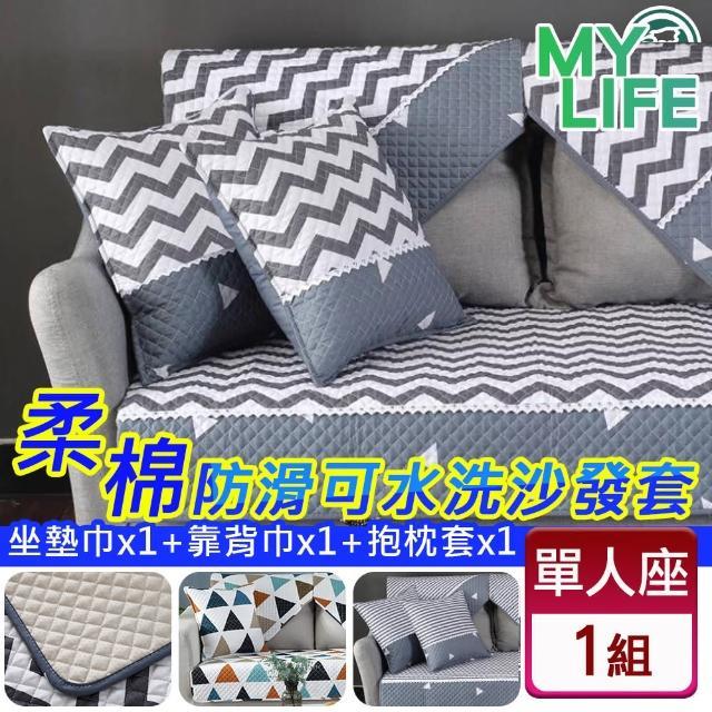【MY LIFE 漫遊生活】柔棉防滑可水洗沙發套-單人套組(坐墊/沙發墊)