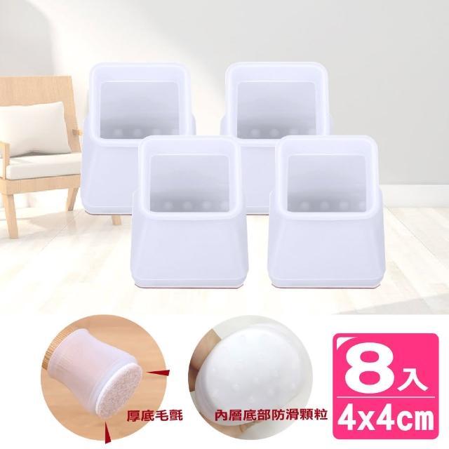 【AXIS 艾克思】方形矽膠毛氈桌椅電器靜音吸震防刮腳套.保護墊_8入