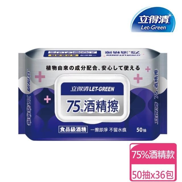 【立得清】酒精擦濕巾75% 50抽x36包(酒精擦 濕紙巾)