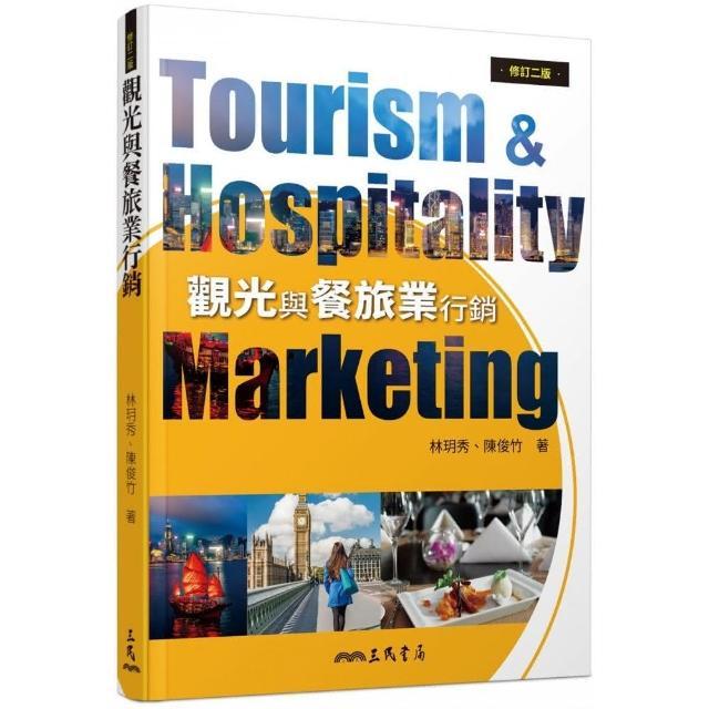 觀光與餐旅業行銷(修訂二版)
