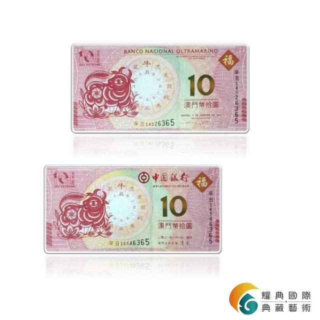 【耀典真品】賀歲牛 澳門生肖紀念對鈔 X 雙銅合金紀念幣(生肖題材)