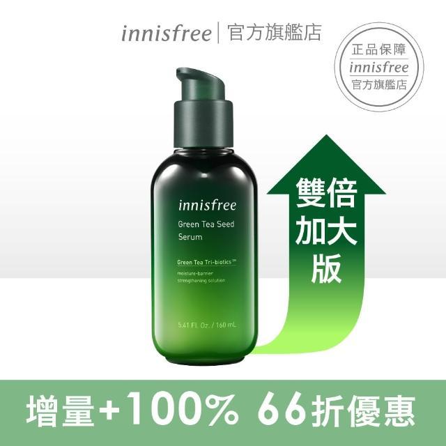 【innisfree】綠茶籽保濕精華160ml(第四代2倍加大版)