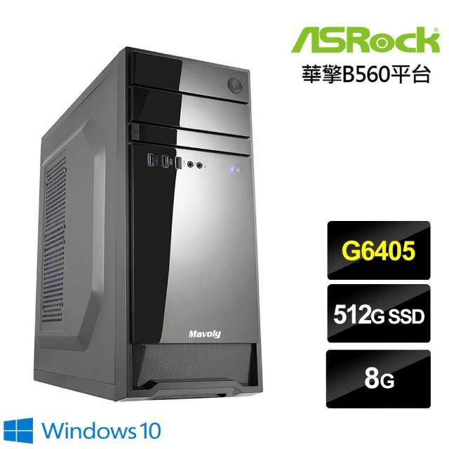 【華擎平台】雙核{銀星勇士W}Win10效能電腦(G6405/8G/512G_SSD)