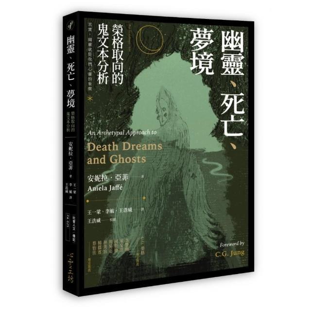 幽靈、死亡、夢境:榮格取向的鬼文本分析