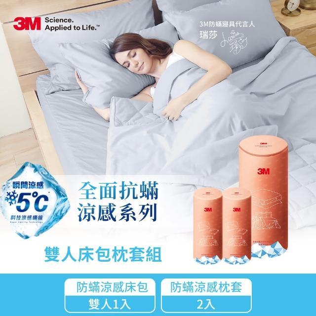 【3M】全面抗蹣涼感系列-防蹣床包組-雙人+防蹣枕套X2