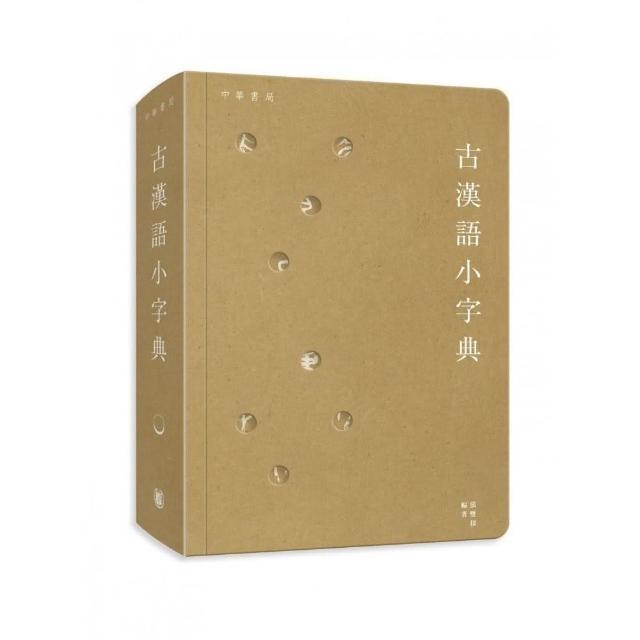 古漢語小字典